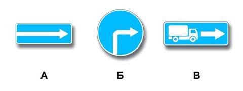 Какие знаки обязывают водителя грузового автомобиля с разрешенной максимальной массой до 3,5 т повернуть направо?