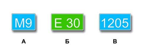 Какие знаки используются для обозначения номера, присвоенного дороге (маршруту)?