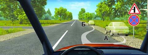 В каком из указанных мест Вы можете поставить автомобиль на стоянку?