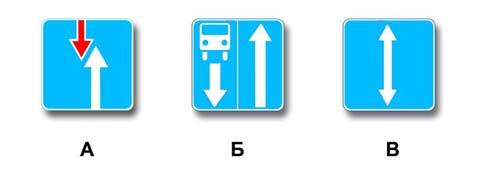 Какой знак информирует о начале дороги с реверсивным движением?