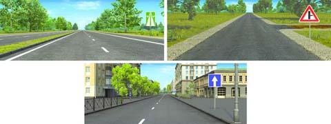 На каких рисунках показана главная дорога?