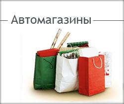 Автомагазины в Новоалександровской