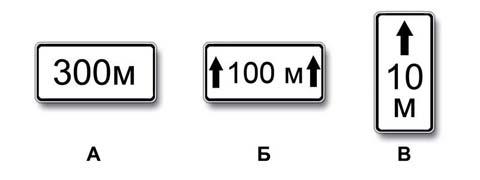 Какие таблички указывают протяженность зоны действия знаков, с которыми они применяются?