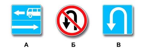 Какие знаки запрещают поворот налево?