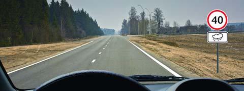 В каком случае Вам необходимо двигаться со скоростью до 40 км/ч?