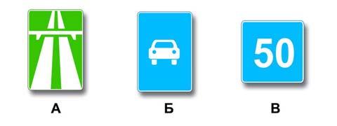 Какие знаки запрещают движение транспортных средств, скорость которых по технической характеристике или их состоянию менее 40 км/ч?
